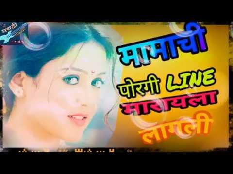 Mamachi Poragi Line Maraila Lagli New Marathi Song 2017