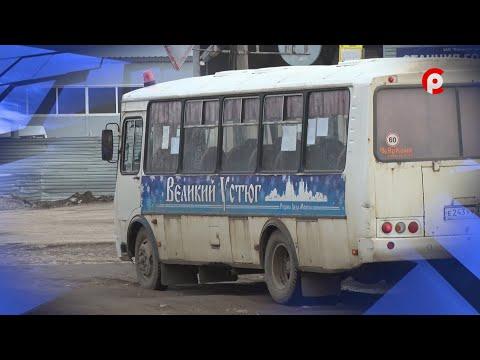 Автобусы по выходным