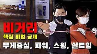 [ 김현우프로 ]  드라이버 +30M 비거리 향상 싱글…