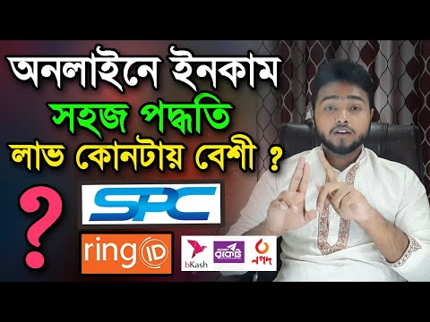 SPC / Ring id মধ্যে পার্থক্য! অনলাইনে ইনকাম করুন! SPC World Express & Ringid New Update incomeBangla
