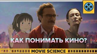 как Понимать Кино?