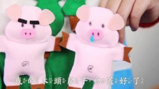 圍裙故事書-三隻小豬