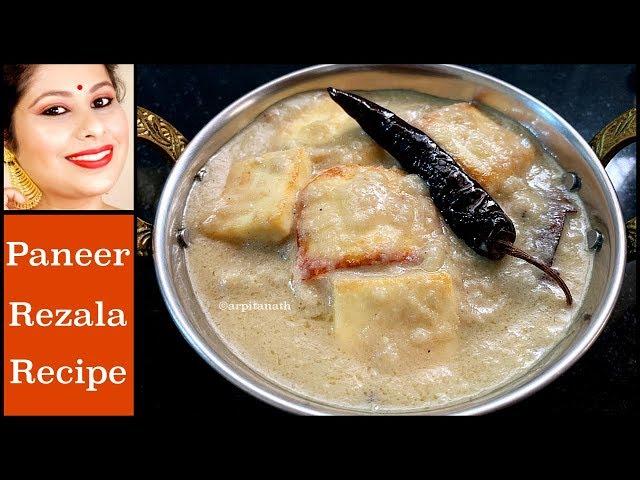 পনির রেজালা রেসিপি || Paneer Rezala Recipe || Arpita Nath