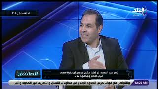 الماتش - تحليل لمباراة القمه  مع تامر عيد الحميد - أمير عبد الحميد