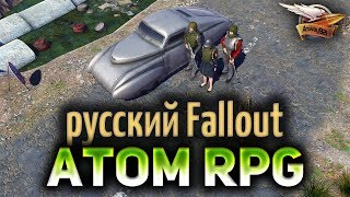 ATOM RPG - Русский Fallout - СССР после апокалипсиса - Часть 3
