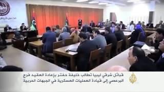 قبائل ليبية تطالب حفتر بإعادة العقيد فرج البرعصي