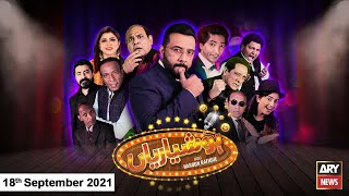 Hoshyarian | Haroon Rafiq | ARY News | 18 September 2021