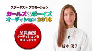 公式サイトURL http://official.stardust.co.jp/section3/3bu_audition/...