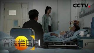 《普法栏目剧》 20190530 迷你剧集·雨痕·完整版(上集)| CCTV社会与法