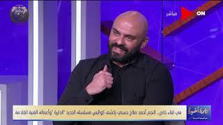 كلمة أخيرة - أحمد صلاح حسني عن فيلم