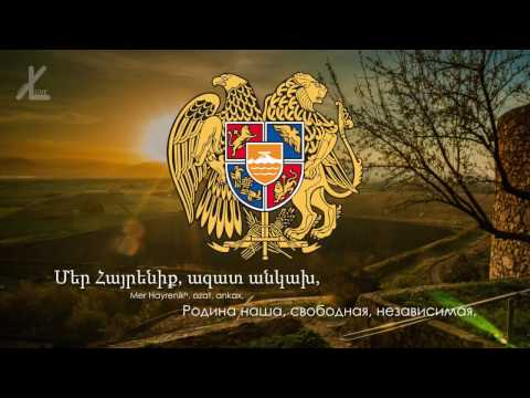 Гимн Армении -