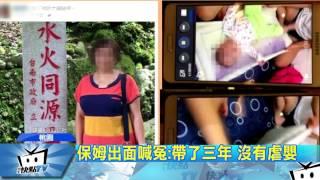 20170709中天新聞 男童被當玩具甩飛 保姆曝光社會局調查