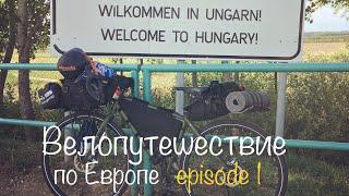 Бомжтрип в Европу на велосипеде | ep 1 | Выбраться из Украины