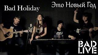 Нюша — Это Новый Год (Cover by Bad Holiday)