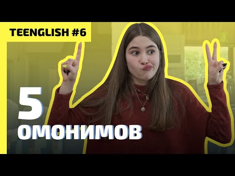 Английский язык | Омонимы - слова с разными значениями | Teenglish 6