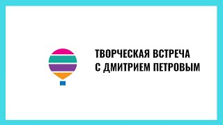 Творческая встреча с Дмитрием Петровым, лингвистом и переводчиком