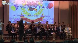 Publication Date: 2018-07-14 | Video Title: 棉紡會中學 2017-2018中六畢業典禮