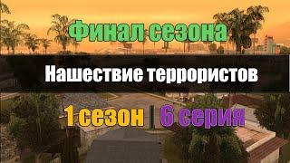 Gta сериал- нашествие террористов, 1 сезон, 6 серия (последняя в сезоне)