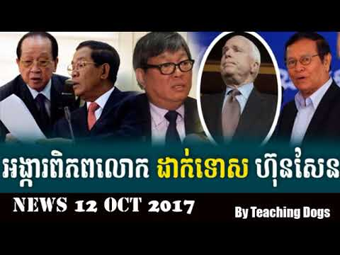 Cambodia News Today RFI Radio France International Khmer Evening Thursday 10/12/2017