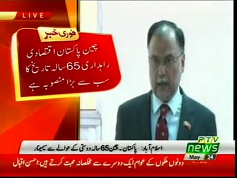 Federal Minister Ahsan Iqbal - Seminar to mark 65 Years of Pak-China Diplomatic Relations