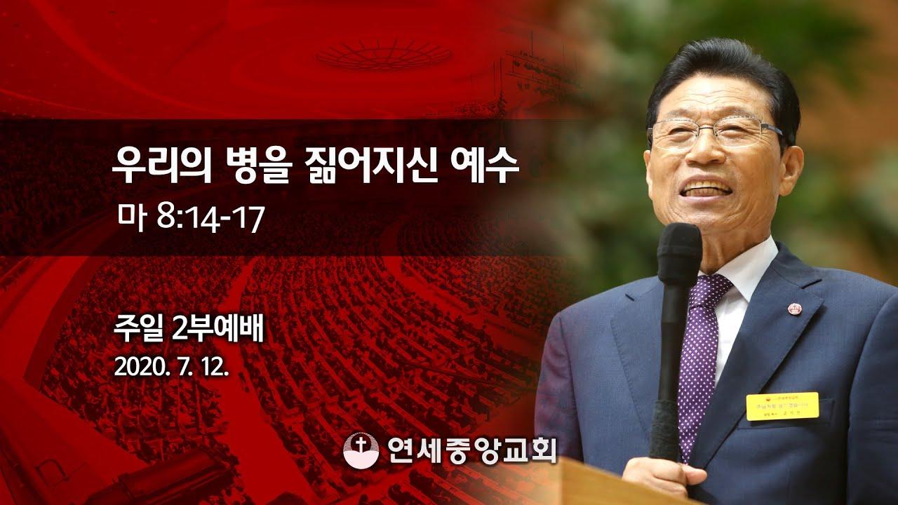 [주일2부예배] 우리의 병을 짊어지신 예수 2020-07-12 [연세중앙교회 윤석전 목사]