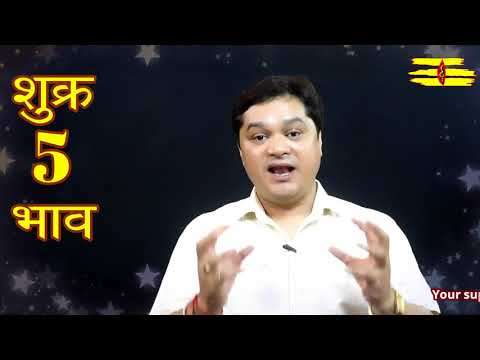 #Shukra in 5th house#5th house Shukra#Venus 5th house#5th house Remedies#Lalkitab Astrology