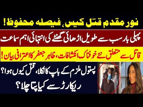 Noor Mukadam Case 1st Longest Important Hearing - Zahir Jaffer in Big Trouble - Parents in Court