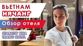 Обзор отеля Стар Сити (StarCity Nha Trang Hotel). Отель четыре звезды в Нячанге, Вьетнам