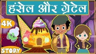 हंसेल एंड ग्रेटेल की कहानी हिंदी मैं | k=HANSEL AND GRETEL STORY IN...