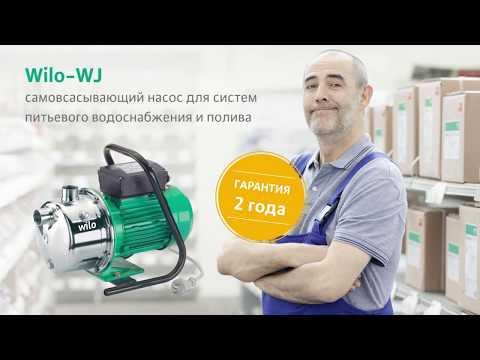 Wilo-WJ/FWJ/HWJ Насосная станция с мембранным баком