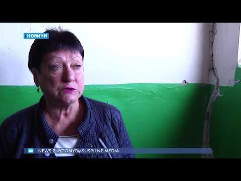 Телеканал UA: Житомир: 21.10.2019. Новини. 08:30