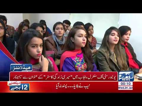 12 AM Headlines Lahore News HD 24 January 2018