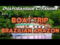 ОС #83 Из Белена в Сантарен по Амазонке, Бразильская Амазония / Boat Trip in  Brazilian Amazon #1