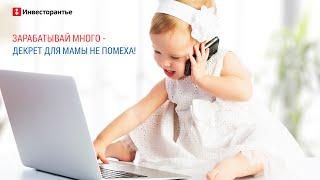Мама в декрете работает таргетологом. Как заработать в декрете: советы мамам тех, у кого получилось