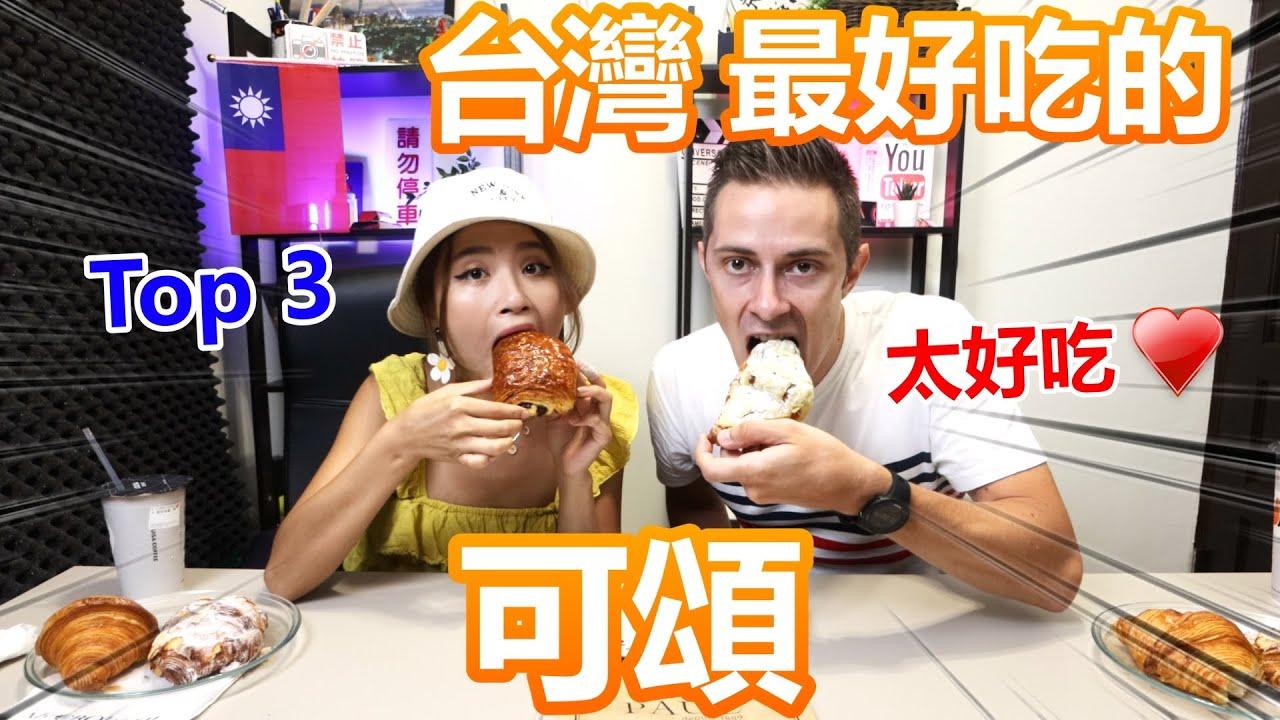 我在台灣最喜歡的可頌!Top 3我推薦的店~