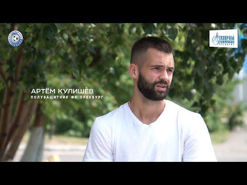 Артем Кулишев о подготовке к рестарту чемпионата