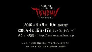 SOUND THEATRE × TENCHU ~天誅 闇の仕置人~ オフィシャルサイト:http...