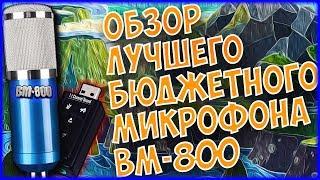 ????Обзор Лучшего Бюджетного Микрофона | BM-800 + (Обучение Обработки Звука)