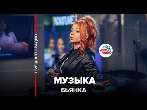 Бьянка - Музыка (LIVE @ Авторадио)