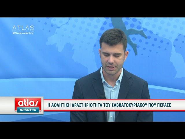 ATLAS SPORTS ΜΕΡΟΣ 1 13-07-2020