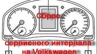 Сброс сервисного интервала через панель на Volkswagen