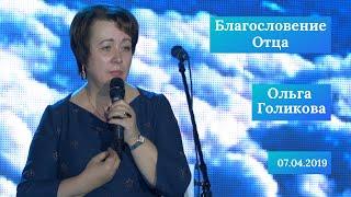 Благословение Отца. Ольга Голикова. 7 апреля 2019 года