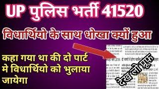 UP police bharti 41520, up police news, Up police bharti news