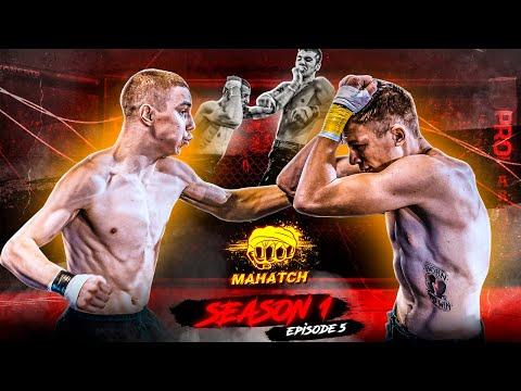 Профессиональный боксер vs КМС! Результат удивил всех! Бои на кулаках - Бои вечера / Mahatch S1E5