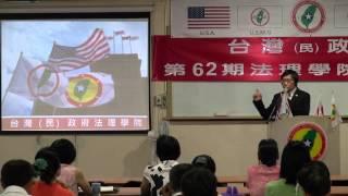 130809-1-開幕詞-徐格麟-台灣(民)政府第62期法理學院研習會