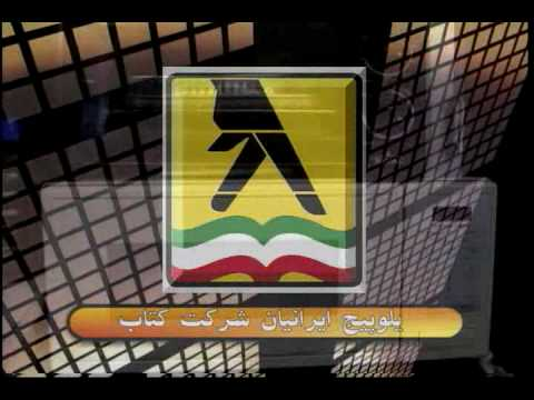 Iranian Yellow Pages