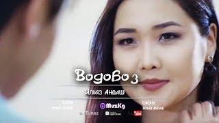 Ильяз Андаш - Водовоз / Жаны клип | MuzKg