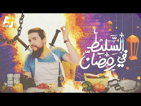 السليط في رمضان - الحلقة ٢ - سلَطة تعذيبية!