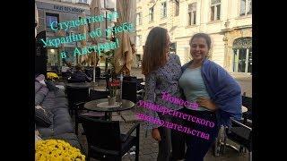 🇦🇹 История поступления в Австрию от студентки из Украины. Что нового в 2019?
