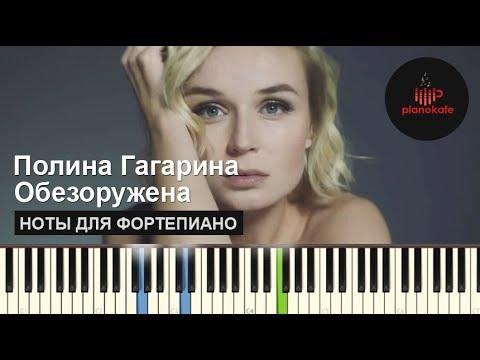 Полина Гагарина - Обезоружена НОТЫ \u0026 MIDI | КАРАОКЕ | PIANOKAFE